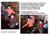 with Wang Fengmei_Xunmeng 2005